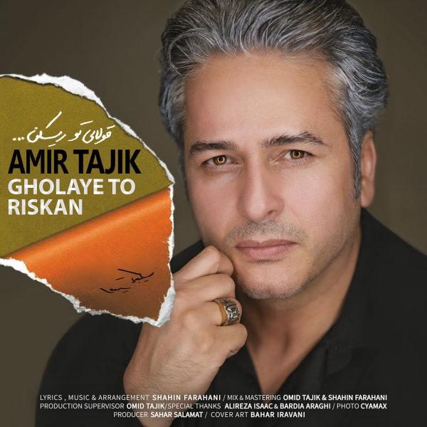 دانلود اهنگ قولای تو ریسکن امیر تاجیک